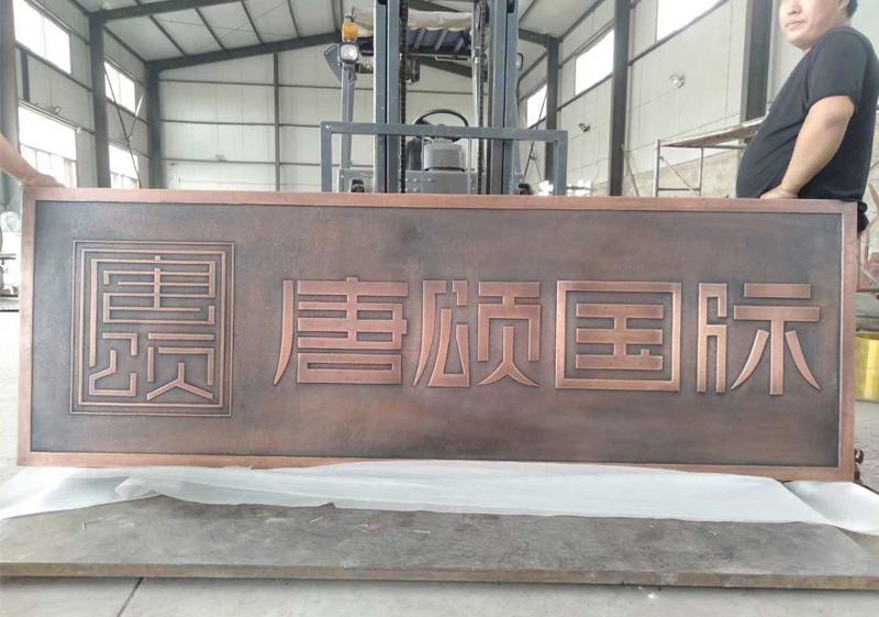 雍锦雕塑--锻铜雕塑加工基地