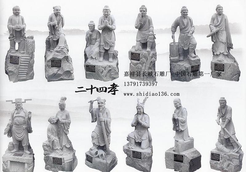 人物雕像 孝