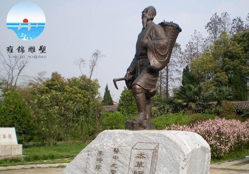 《李时珍雕塑》