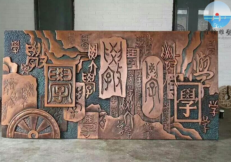 《学》铸铜工艺