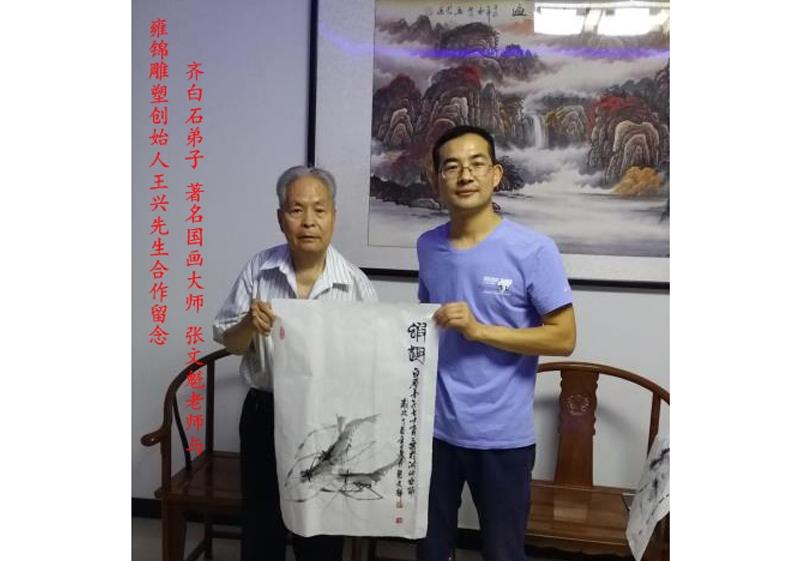 张文魁教授