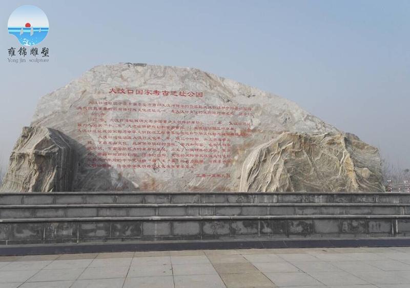 大汶口遗址公园纪念景石