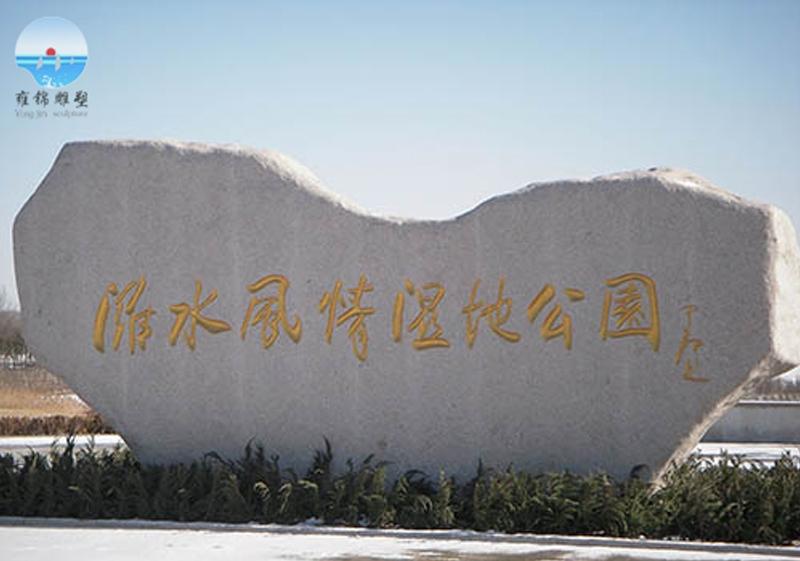 淮水风情湿地公园石岛红