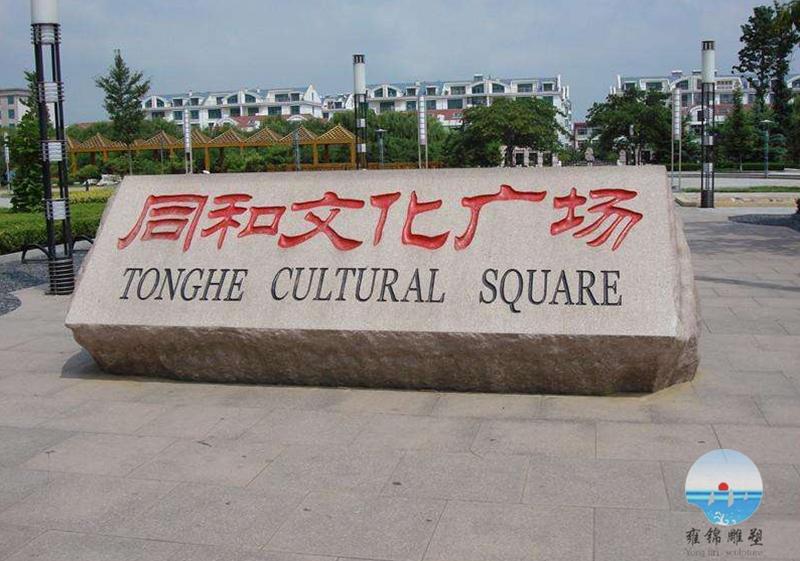 同和文化广场景石